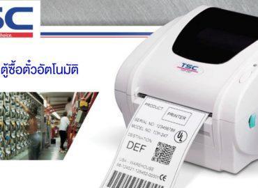 TDP-247 ตู้ซื้อตั๋วอัตโนมัติ