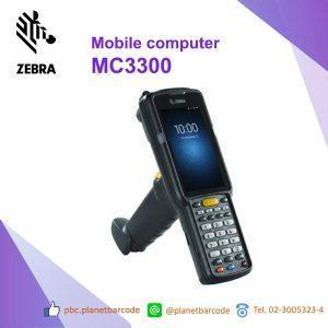 เครื่องอ่านบาร์โค้ดแบบพกพา Zebra MC3300 Mobile computer PDA