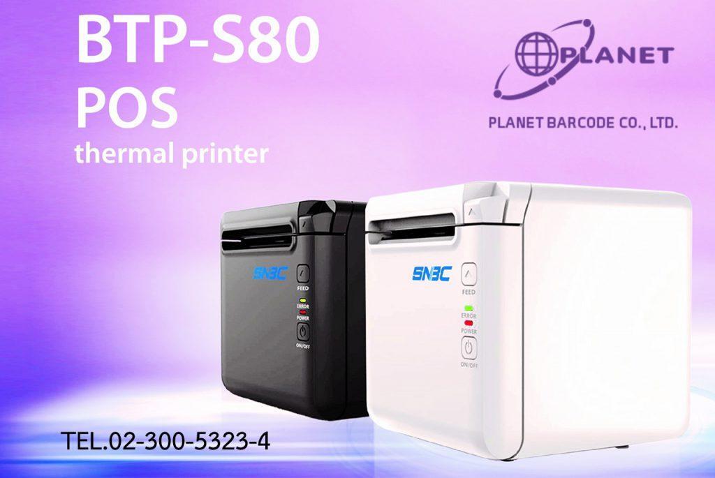 BTP – S80 POS thermal printer – SNBC