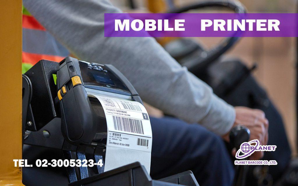 Mobile Printer – เครื่องพิมพ์แบบพกพา