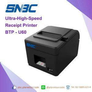 เครื่องพิมพ์ใบเสร็จความร้อน SNBC BTP - U60 Thermal Printer
