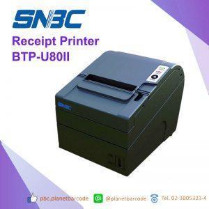 เครื่องพิมพ์ใบเสร็จ SNBC BTP - U80II POS Printer
