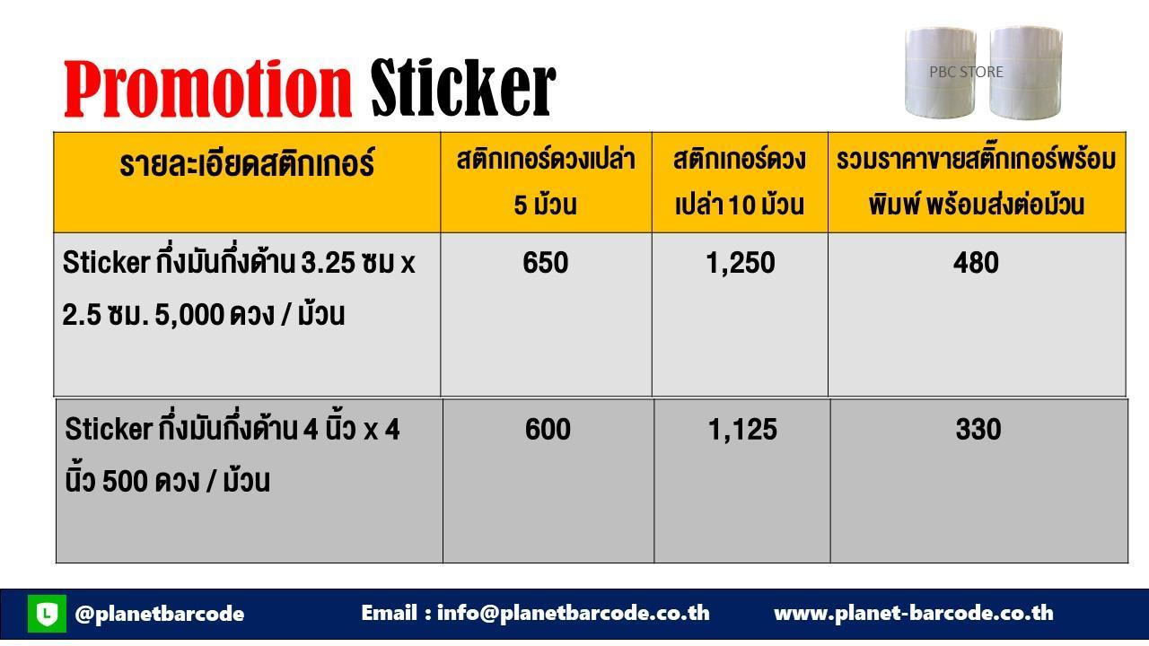 โปรโมชั่น media Promotion sticker