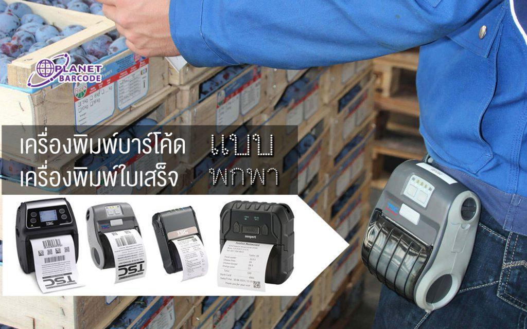 TSC Zenpert 3R20 Mobile Barcode Printer เครื่องพิมพ์บาร์โค้ด สำหรับงานขนส่ง