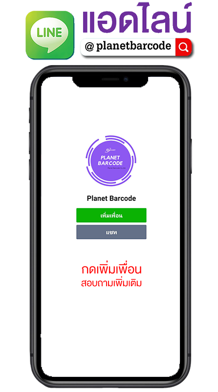 Planet Barcode TSC Printer Thailand