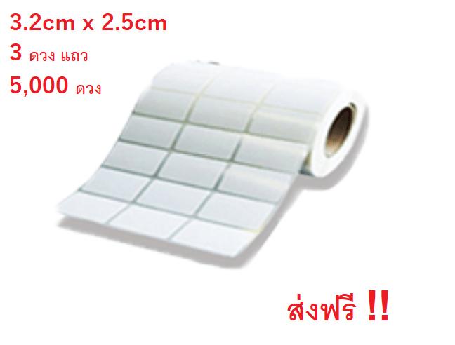Sticker Ribbon และกระดาษความร้อน