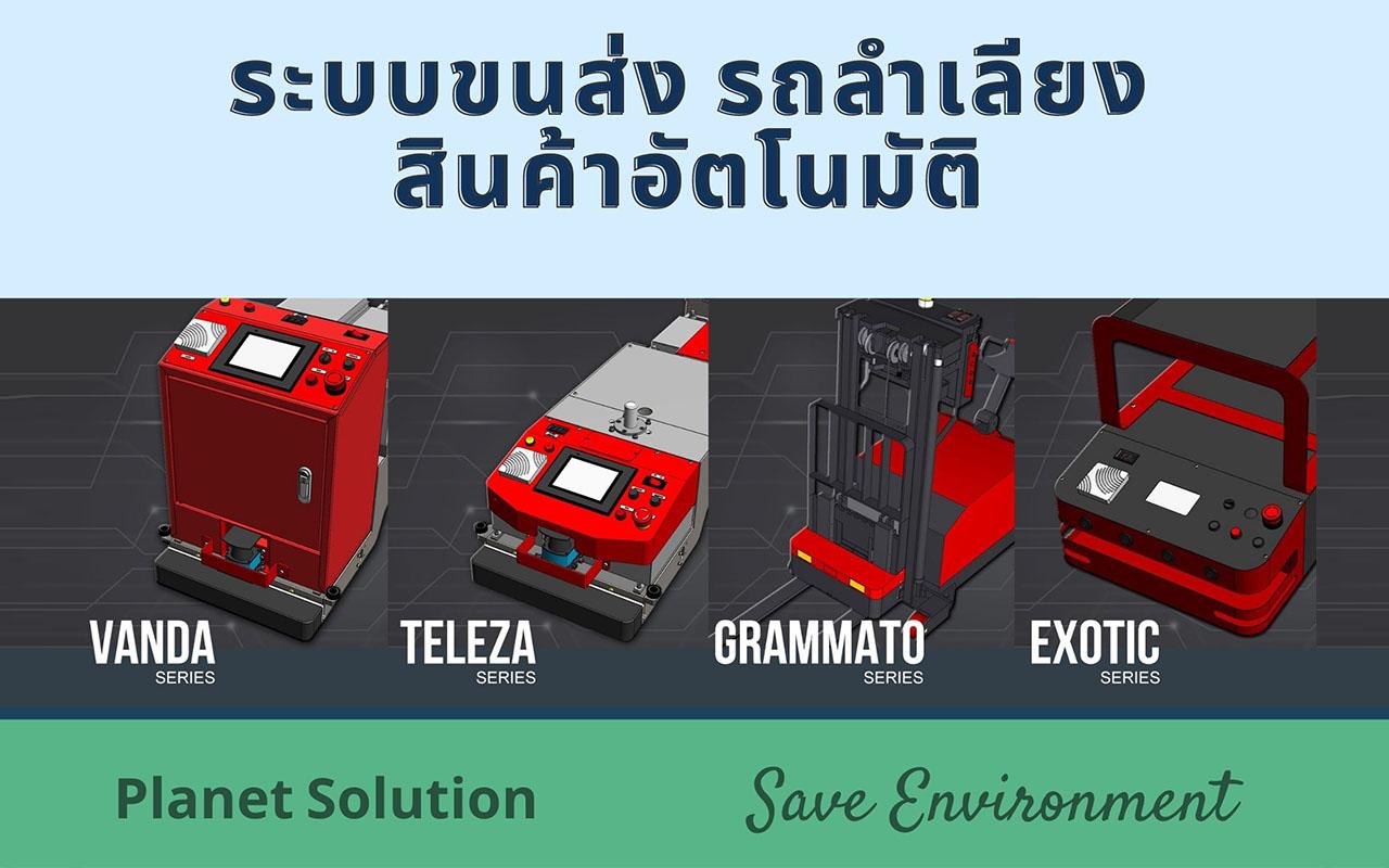 AGV LGV L-AGV Solution