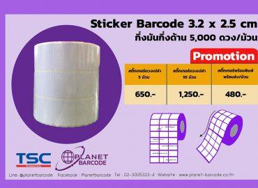 สติ๊กเกอร์บาร์โค้ด Barcode Label Printer