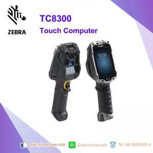 Zebra TC8300 TOUCH COMPUTER คอมพิวเตอร์ระบบสัมผัส ระดับองค์กร