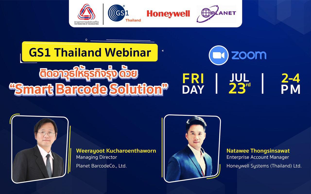 GS1 Thailand Webinar ติดอาวุธที่ธุรกิจรุ่ง ด้วย Smart Barcode Solution