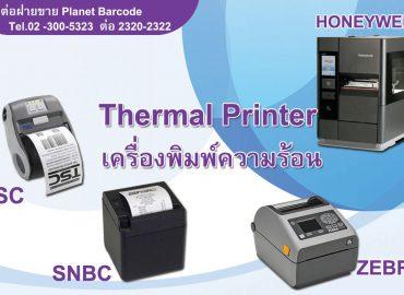 Thermal Printer เครื่องพิมพ์ความร้อน