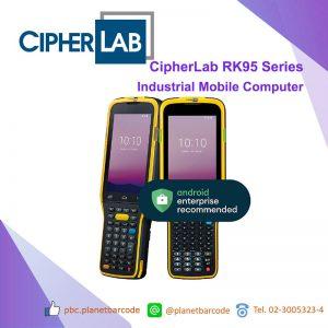 CipherLab RK95 Industrial Mobile Computer PDA คอมพิวเตอร์พกพาเคลื่อนที่