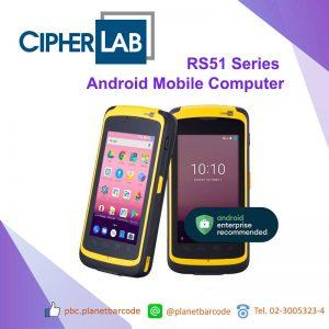 CipherLab RS51 Series Android Mobile Computer คอมพิวเตอร์พกพาอุตสาหกรรม