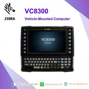 Zebra VC8300 VEHICLE MOUNT COMPUTER คอมพิวเตอร์บนโฟล์คลิฟท์