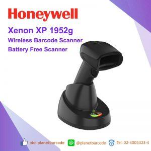 Honeywell (XP) 1952g Wireless Barcode Scanner เครื่องอ่านบาร์โค้ดไร้สาย